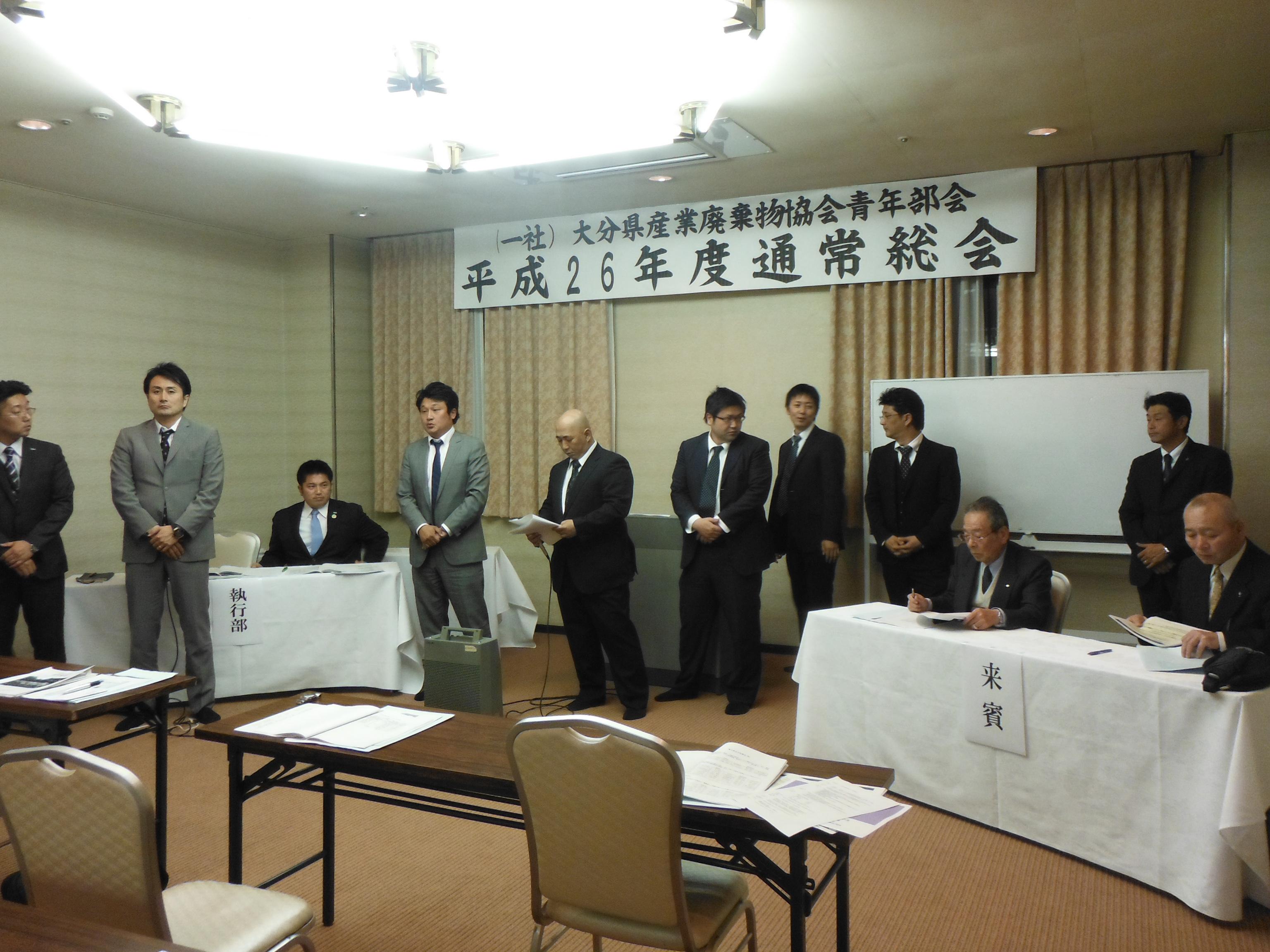 2014青年部総会