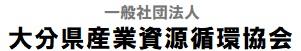 一般社団法人大分県産業資源循環協会のホームページ